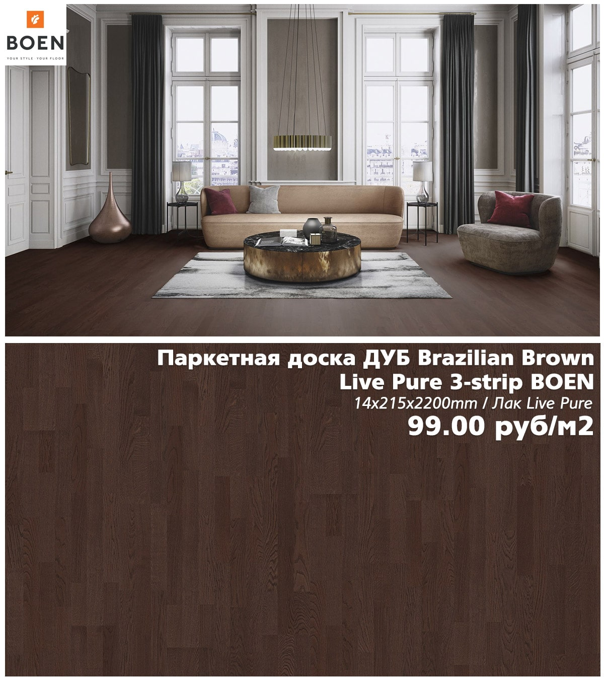 Дуб Brazilian Brown Live Pure 3-strip
