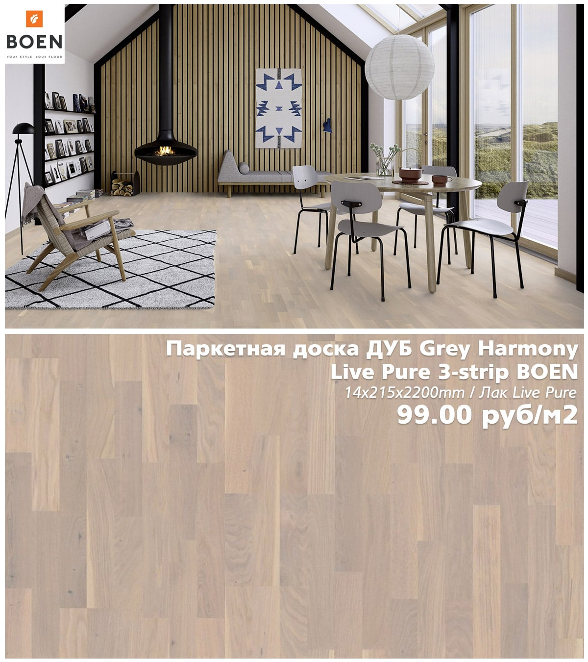 Дуб Grey Harmony Live Pure 3-strip