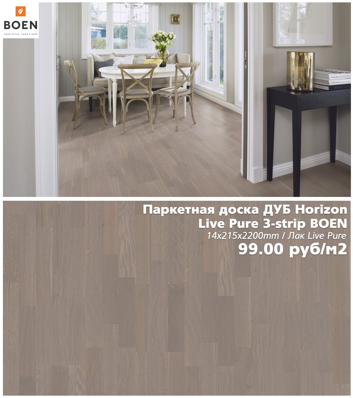Дуб Horizon Live Pure 3-strip