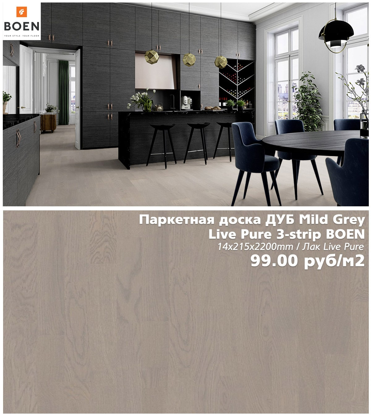 Дуб Mild Grey Live Pure 3-strip