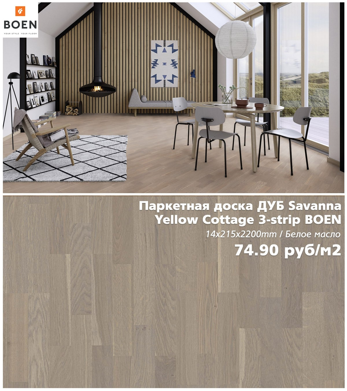 Дуб Savanna Yellow Cottage Live Natural White 3-strip